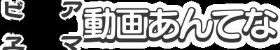 動画まとめあんてなアマビヱ・動画アンテナ